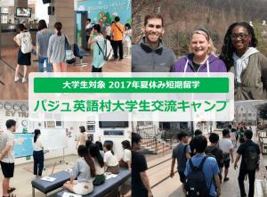 夏休み大学生韓国英語留学