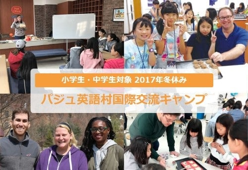 パジュ英語村冬休みキャンプ2017