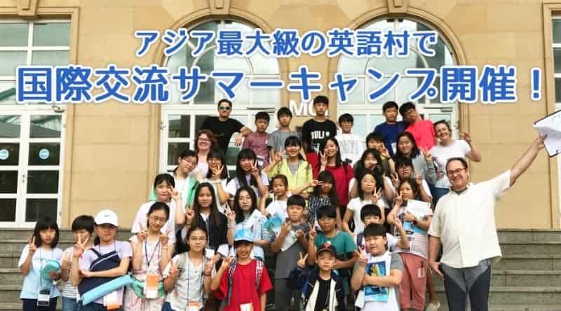 英語村サマーキャンプ2018