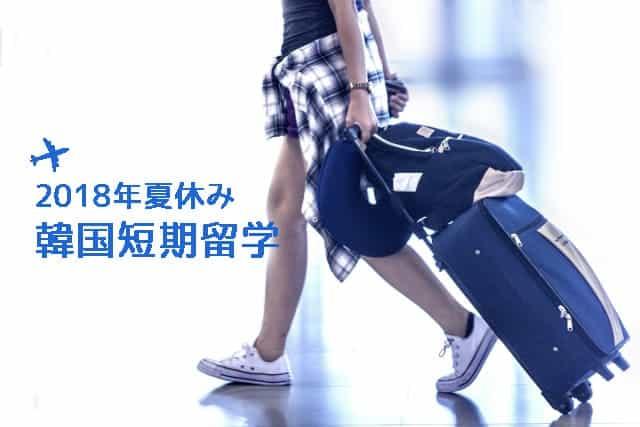 大学生韓国短期留学